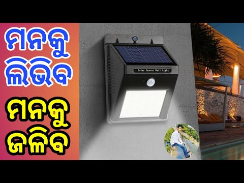 solar-powered-led-wall-light-|-automatic-solar-light-in-hindi-|-unboxing-&-review-of-solar-led-light