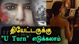 சமந்தாவின் யுடர்ன் பட விமர்சனம் |  U-Turn Movie Review