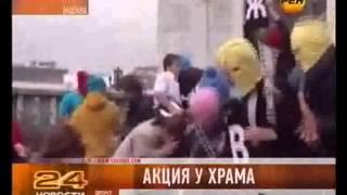 Акция сторонников Pussy Riot у ХХС(Всего несколько секунд продлилась акция сторонников Pussy Riot у ХХС в Москве. Около 20 молодых людей на ступеньк..., 2012-08-15T09:08:22.000Z)