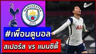 ลุ้นสด บิ๊กแมทช์ มูชนเป๊ป! สเปอร์ส vs แมนซิตี้ | Spurs vs Manchester City | #เพื่อนดูบอล