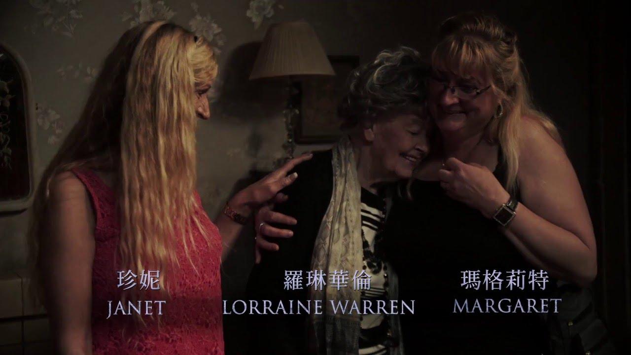 【厲陰宅2】華倫夫婦 #恩菲爾德事件 實錄檔案全球首度公開 - YouTube