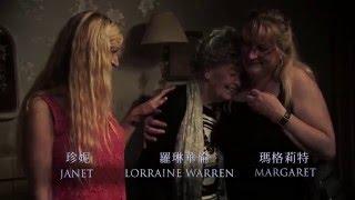 【厲陰宅2】華倫夫婦 #恩菲爾德事件 實錄檔案全球首度公開