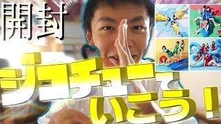 【乃木坂46】ジコチューで行こう!を開封していくぜ!!