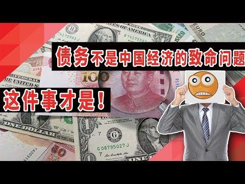 债务不是中国经济的致命问题,这件事才是!