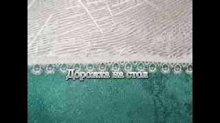 Купить дорожку на стол в СПб(Дорожка на стол – это текстильное изделие, выполненное в виде узкой полоски ткани, которое используется..., 2015-07-20T10:31:09.000Z)