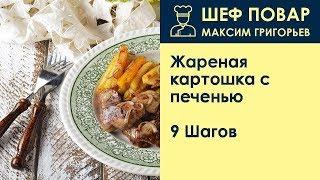 Жареная картошка с печенью . Рецепт от шеф повара Максима Григорьева