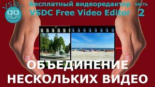 Объединение видео. Бесплатный видеоредактор VSDC Free Video Editor