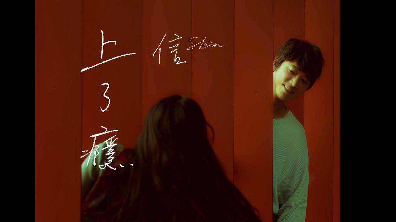 信 Shin【上了癮   Addicted】Official Music Video