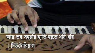 Aay Tobo Soho Chori !!! Harmonium Bangla Tutorial