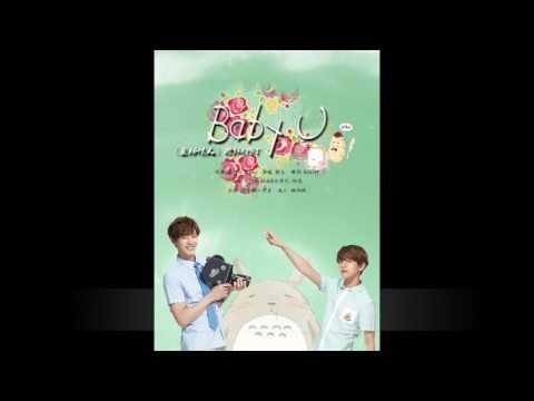 〖G.P出品】Baby U(燦白《龍貓情人》OST) 有字幕