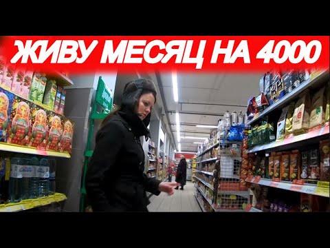 МОЖНО ЛИ  ВЫЖИТЬ В РОССИИ НА 4000 РУБЛЕЙ В МЕСЯЦ? (часть1)