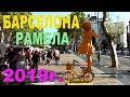 БАРСЕЛОНА NEW! ЛА- РАМБЛА ЖИВЫЕ СТАТУИ (ФИГУРЫ) НОВОЕ ВИДЕО 2019г. ИСПАНИЯ LA-RAMBLA