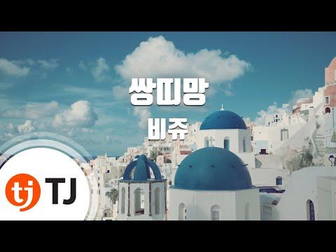 [TJ노래방] 쌍띠망 - 비쥬(Bijou) / TJ Karaoke