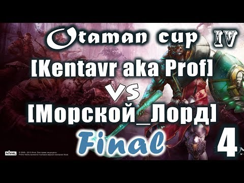 видео: [kentavr aka prof] vs [Морской_Лорд] ФИНАЛ(4) otaman cup #4 prime world