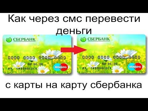 Как через смс перевести деньги с карты на карту сбербанка