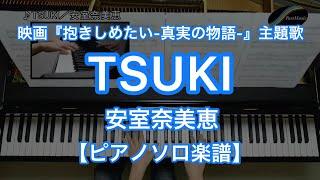 TSUKI/安室奈美恵-映画「抱きしめたい-真実の物語-」主題歌