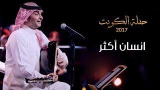 عبدالمجيد عبدالله - انسان أكثر (من حفلة الكويت) | 2017