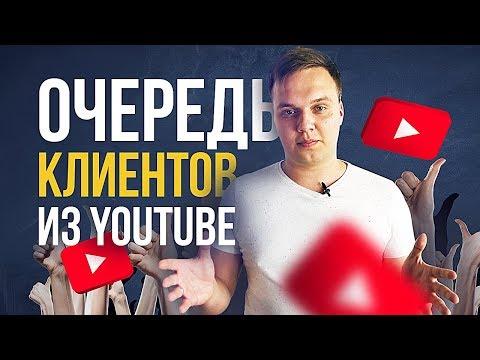 видео: Трафик из youtube. 3 способа привлечь потенциальных клиентов через youtube [geniusmarketing]