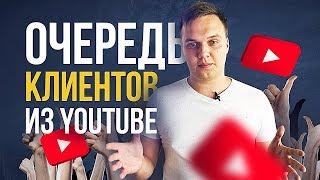 Трафик из YouTube. 3 способа привлечь потенциальных клиентов через youtube [GeniusMarketing]