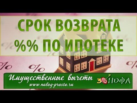 Возврат процентов по ипотеке за несколько лет: как рассчитать налоговый вычет