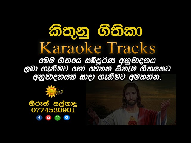 ABBA Samindune (Sinhala hymn) - Pastor A. J. Josep - Karaoke Track Hiroon Creations