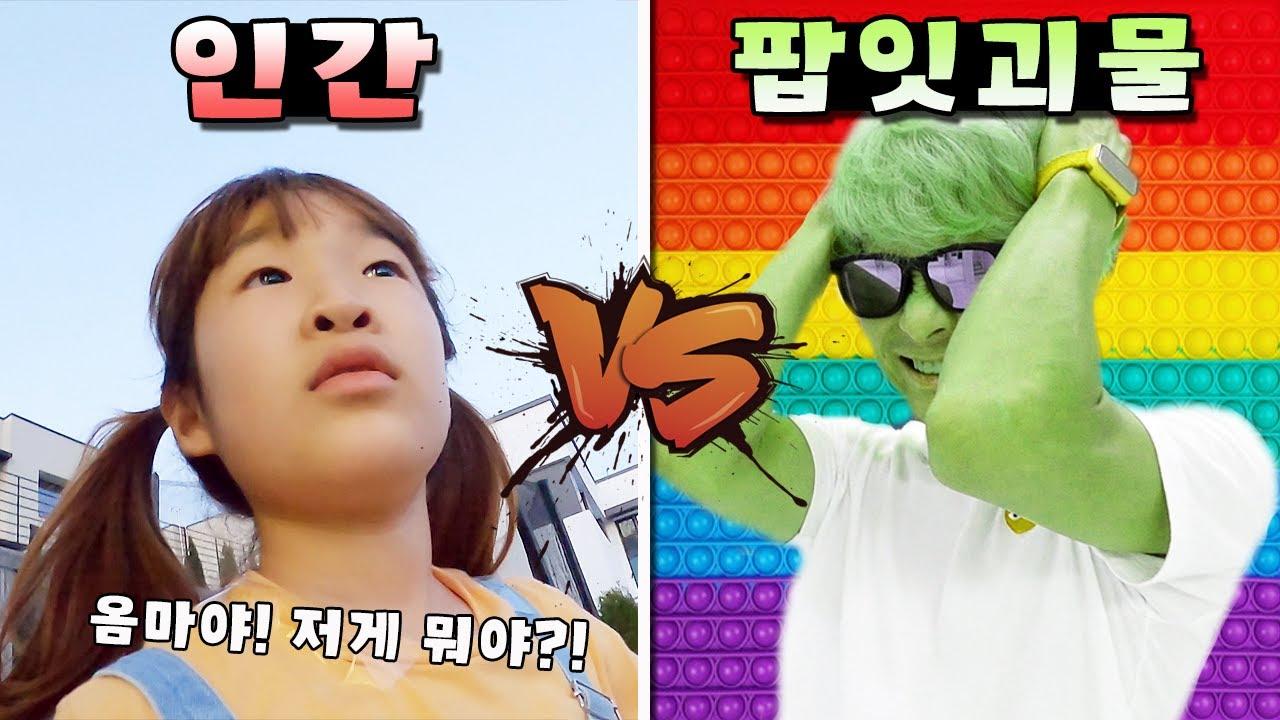 환공포증 있는 팝잇 괴물의 환생!!!! 팝잇괴물 vs 인간 토피아 가족 챌린지ㅣ토깽이네