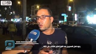 بالفيديو| مصريون عن مباراة تشاد والمنتخب: لم نتوقع هذه النتيجة