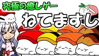 【ゆっくり実況】究極すぎる癒しゲー!!「寝てま寿司」【エル】
