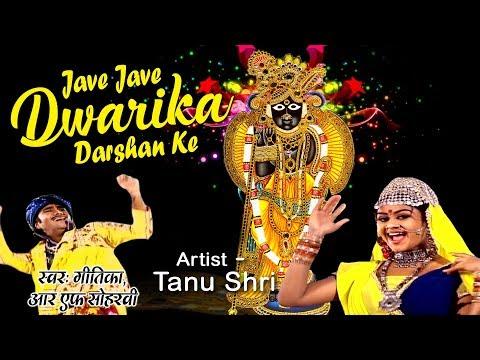 Jave Jave Dwarikare Darshan Ke || Krishna Superhit Bhajan || Tanushree #Bhakti Bhajan Kirtan