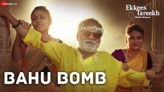 Bahu Bomb | Ekkees Tareekh Shubh Muhurat | Sanjay Mishra & Chandrachoor Rai | Uvie