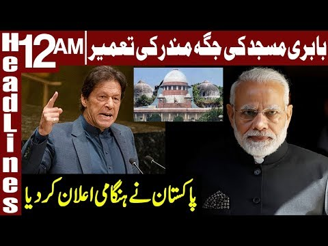 Pakistan Condemns Construction Of Temple At Babri Masjid Site | Headlines 12 AM | 28 May 2020 | EN1