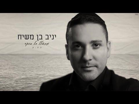 יניב בן משיח - מתפלל כל בוקר | Yaniv Ben Mashiach - Mitpalel Kol Boker