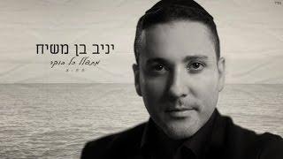 יניב בן משיח - מתפלל כל בוקר   Yaniv Ben Mashiach - Mitpalel Kol Boker