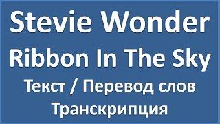 Скачать Stevie Wonder Ribbon In The Sky текст перевод и транскрипция слов