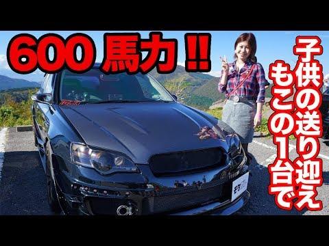 フルカスタムBPレガシィで大爆走!?〜TOKYO GIRLS CAR COLLECTION 2018〜