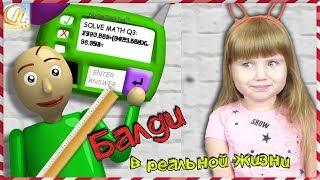 BALDI'S в РЕАЛЬНОЙ ЖИЗНИ Короче говоря БАЛДИ мой УЧИТЕЛЬ BALDI'S BASICS in real life Funny for kids