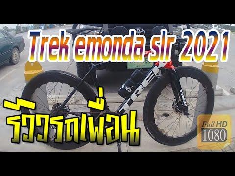 [2020] รีวิวรถเพื่อน K cycling club / Trek emonda slr 2021 / รถโปร / เสือหมอบ