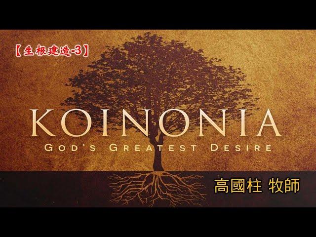 2021/10/03高雄基督之家主日崇拜-生根建造(三)KOINONIA