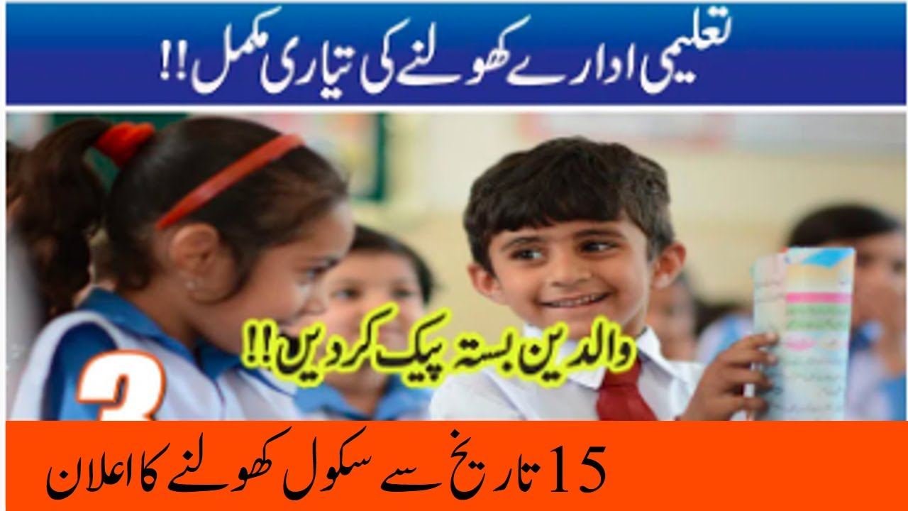 Education Minister Interview Good news school universities colleges open exams 2020 | school opening