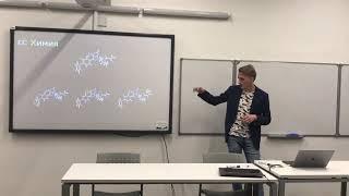 Машинное обучение в химии. Workshop от компании BIOCAD