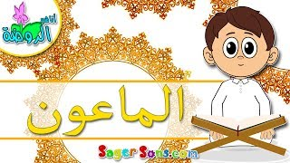 اناشيد الروضة - تعليم الاطفال - تعليم سورة الماعون للأطفال - مكررة لسهولة الحفظ - تحفيظ القرآن