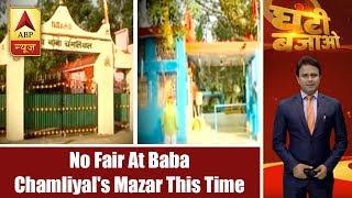 Ghanti Bajao Followup: No fair at Baba Chamliyal