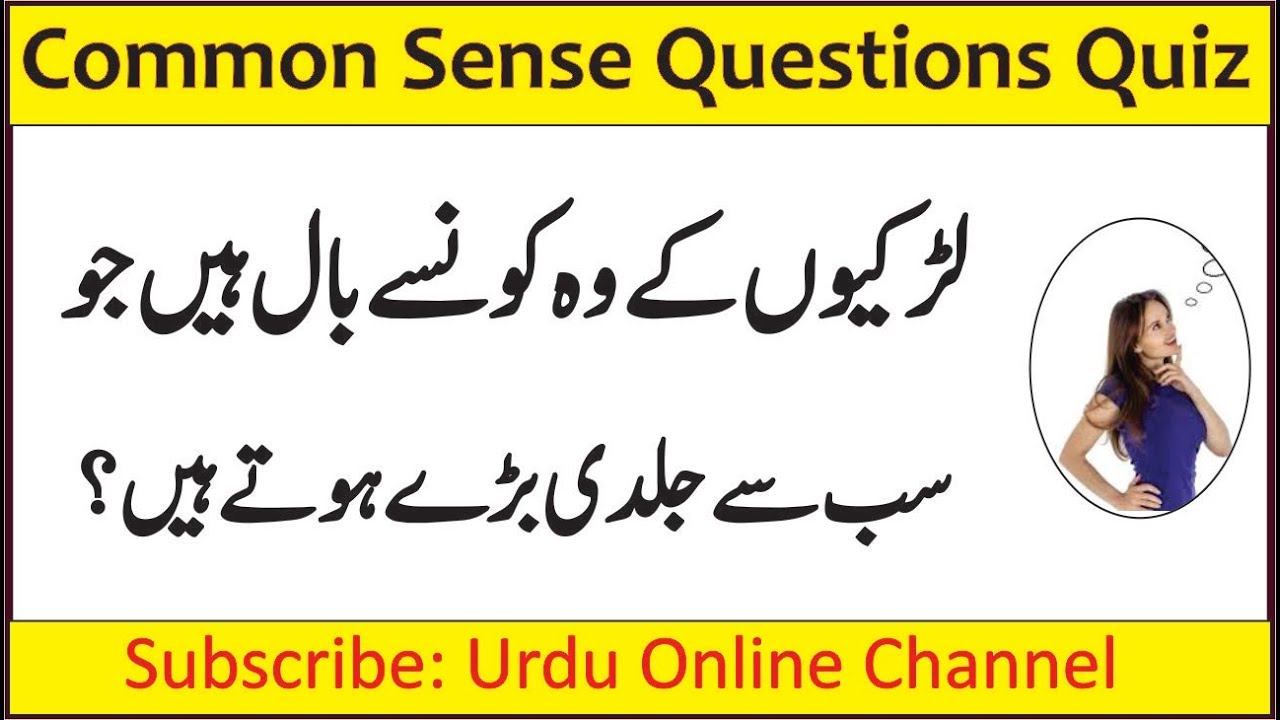 Paheliyan in Urdu | Riddles in Hindi | Common Sense Questions | General Knowledge | Puzzles in Hindi