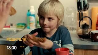 """Комедийный сериал для всей семьи """"Родители"""" Пн-Чт в 18:00 на 31 Канале"""