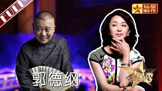 "《金星秀》第43期: ""二孩""那些事 嘉宾:郭德纲 The Jinxing Show 【灿星官方】超清1080p"