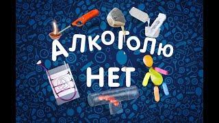 """""""Алкоголю - нет!"""" - социальная программа"""