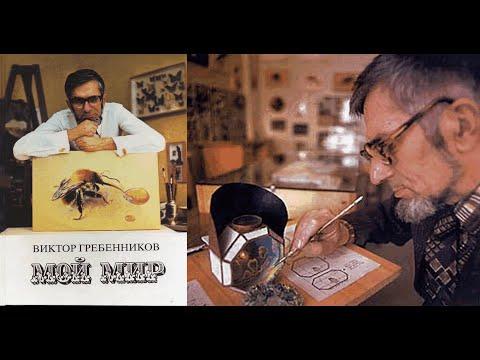 Виктор Гребенников/Мой мир. Узнайте об интересных открытиях и изобретениях автора. Аудиокнига.
