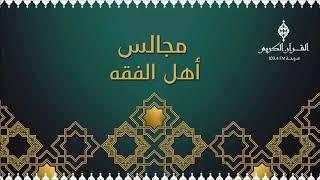مجالس أهل الفقه ،،، حلقة يوم الثلاثاء 06-08-2019م