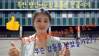 북한 평양여군장교 단금이가 대한민국의 국가민방위재난안전…