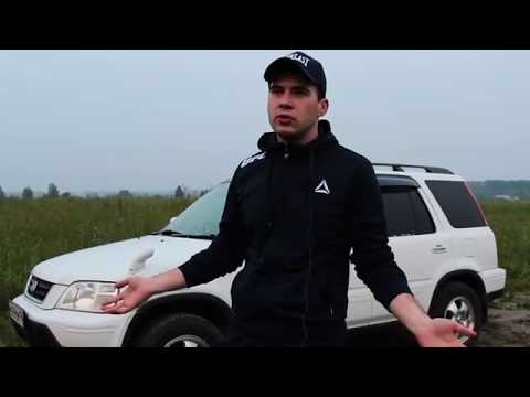 HONDA CR-V (RD1) БЫТЬ, А НЕ КАЗАТЬСЯ